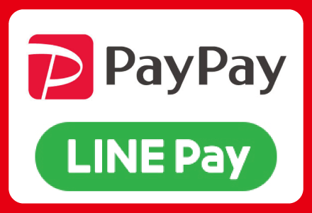 PayPay・LINE Payが使えます!
